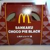 定番で王道の冬の風物詩 マックの三角チョコパイ黒