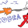 コブラといえばサイコガン | SPACE ADVENTURE COBRA