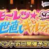 セクシーギルティの新曲イベント「モーレツ☆世直しギルティ!」開催決定!