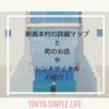 新島本村の詳細マップと町のお店やレンタサイクルの紹介*