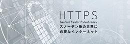 今なぜHTTPS化なのか?インターネットの信頼性のために、技術者が知っておきたいTLSの歴史と技術背景