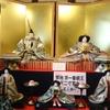 「日本で一番大きなひな人形」と「日本で一番小さなひな人形」のコラボ!(ひなの里編)