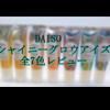 DAISOより発売★シャイニーグロウアイシャドウ全7色レビュー