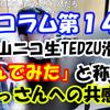 【Xコラム第14回】富士山ニコ生主TEDZU滑落を「4んでみた」と称えた生主よっさんへの共感話