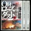 『Op.ローズダスト』(☆3.4) 著者:福井晴敏