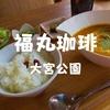 【2020年閉店】大宮公園駅すぐ「福丸珈琲」盆栽村周辺は可愛いカフェ多かった