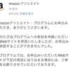 amazonアソシエイト 不合格