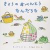 ★78「きょうのおべんとう なんだろな」~山脇百合子さんの描く食べ物はどうしてこんなにおいしそうなのか。