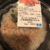 あごダシが決め手!北海道産焼鮭のおかゆ