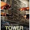映画感想:「TOWER タワー」(35点/スラッシャー)