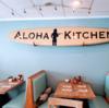 ハワイでスフレパンケーキを食べるならALOHA KITCHEN(アロハキッチン)がおすすめ。