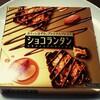 【ショコランタン】ロッテの贅沢チョコレート&フロランタン