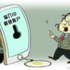 HSBC香港の口座がロック(鎖定)された!
