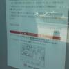 旧日本信託銀行本店