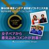 【ソフテニ・タイムズ】東京インドア参加選手の意気込みを要チェック!!(女子選手編)