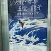 大観・春草・玉堂・龍子 ―日本画のパイオニア― @山種美術館