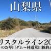 【動画】山梨県 クリスタルライン 2021 その2(琴川ダム〜林道荒川線終点)