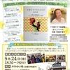 山口県でセミナー開催