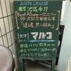 Best Album-穴二つ-リリース記念単独公演「逸レ者、世ニ憚ル」@池袋音処・手刀
