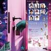 UDA☆MAP +PLUS Vol.2「ホテルニューパンプシャー206」