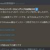 【XPC】XPChain Core最新版、バージョン0.17.0-3