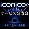 """niconicoがついに新サービスを発表!新仕様""""クレッシェンド""""の新機能や開始日をまとめていく"""