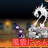 【プレイ動画】風雲にゃんこ塔 33階