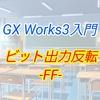 【入門編】GX Work3によるプログラム講座014 ービットデバイス出力反転 FFー