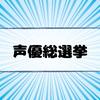 【声優総選挙2017】人気声優ランキングベスト25(1/9)