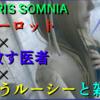 【CINERIS SOMNIA(キネリス・ソムニア)】#9 シャーロット×見放す医者×かばうルーシー、と鍛えたいおれ【ぽてと仮面】