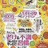 うふふ。またフライパン特集。LDK (エル・ディー・ケー) 2020年 08月号