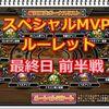 【モンパレ】スペシャルMVPルーレット 最終日 本命のドラゴン斬り狙うぜ! 前半戦