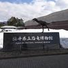 福井県立恐竜博物館の感想!ここは日本のジェラシックパークだ!