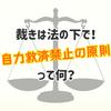 裁きは法の下で!「自力救済禁止の原則」って何?