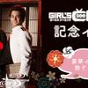 6月7日開催GIRL'S CHイベントお申込み開始しました!