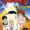 週刊少年ジャンプ打ち切り漫画紹介【1984年】