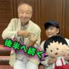 キートン山田さんと対談 「もっと言いたかったこと」