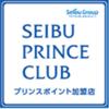 複雑なSEIBU PRINCE CLUBの特典を解く
