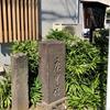 ふじ大山道を歩く その1 中山道・志村から甲州街道・調布まで