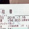 新幹線の領収書の印字ミスで10倍の金額?!不便すぎるJR!