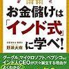 『お金儲けは「インド式」に学べ!』を読んでみた。日本のみなさん、これからは70点主義でいきませんか?