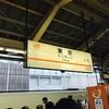 遠隔医療のミーティングを対面で!大阪に向かいます!