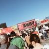 浜松餃子祭り2018に行ってきました