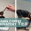 コーヒー豆とコーヒー器具とバリスタと戯れる 下北沢「リロード」に体験型コーヒーショップ小川珈琲「OGAWA COFFEE LABORATORY(オガワコーヒーラボラトリー) 下北沢」オープン