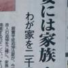 なにがなんでも参詣者を増やしたい親鸞会・高森顕徹会長(顕正新聞2018年6月15日号を読んで)