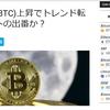 ビットコインが上昇する理由は?1週間で1500ドル増加はバブルなのか?普通なのか?