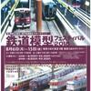 大阪■8/6~15■鉄道模型フェスティバル2018