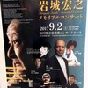 【OEK】岩城宏之メモリアルコンサート - 邦楽器とオーケストラ/ヤング・カンタのサン=サーンス(2017/9/2@石川県立音楽堂コンサートホール)