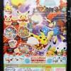 【予告】クリスマス2012(2012年10月27日(土)発売)