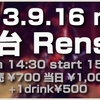 あぢぃ~HOTLINE2013 【9/16東北ファイナル 結果発表&表彰式レポート】